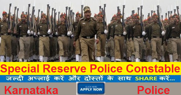 KSP Special Reservice Police Constable Recruitment