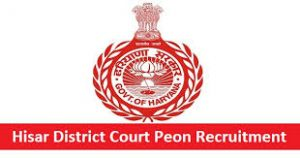Hisar District Court Peon Recruitment 2017