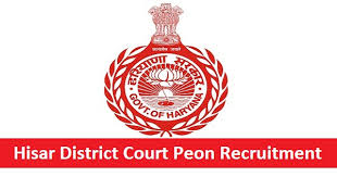 Hisar District Court Peon Recruitment 2017    Apply Online 17 Haryana Peon Jobs