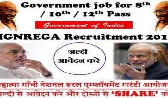 MGNREGA Jhalawar JTA Recruitment 2017 – Apply 53 NREGA JTA & Accounts Assistant Job Vacancies