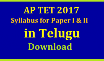 AP TET Syllabus 2018 – Download Andhra Pradesh TET Exam Pattern