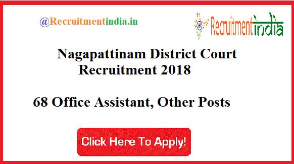 Nagapattinam District Court Recruitment