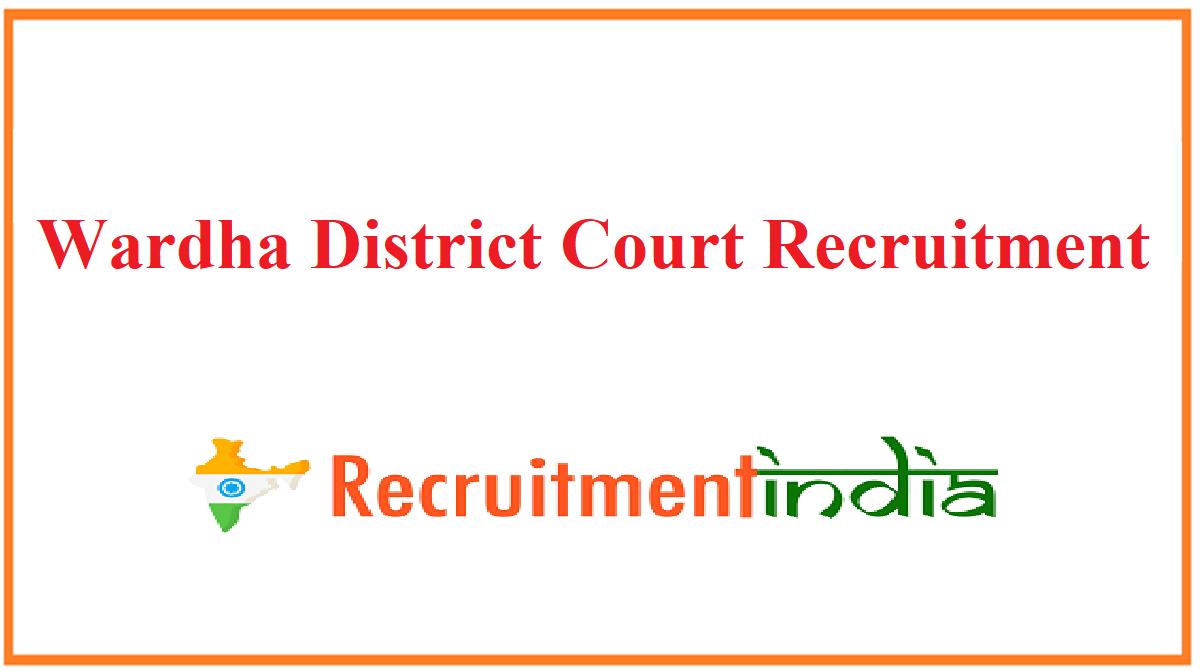 Wardha District Court Recruitment