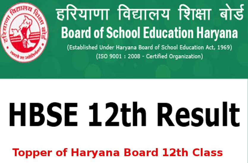 HBSE 12th Results 2019 (Released) Haryana 12th Result, Marksheet