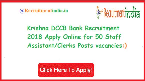 Krishna DCCB Bank Recruitment