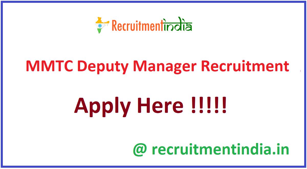 MMTC Deputy Manager Recruitment
