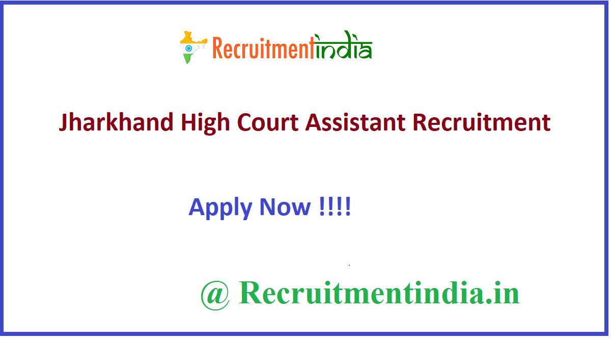 Jharkhand High Court Assistant Recruitment