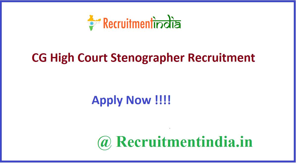CG High Court Stenographer Recruitment