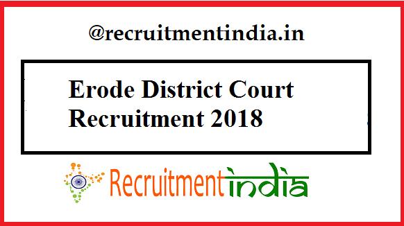 Erode District Court Recruitment