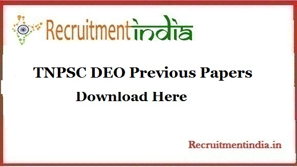 TNPSC DEO Previous Papers | District Educational Officer Old