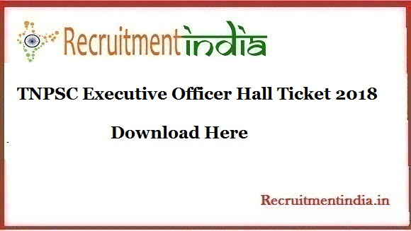 TNPSC Executive Officer Hall Ticket