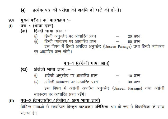 Jharkhand SSC Excise Constable Syllabus 2019   Download JSSC Jharkhand Excise Constable Competitive Examination (JECCE) Exam Pattern