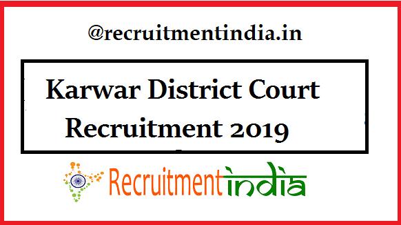 Karwar District Court Recruitment