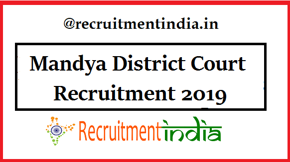 Mandya District Court Recruitment
