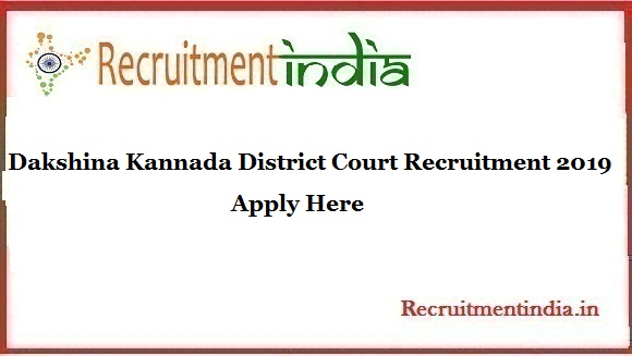 Dakshina Kannada District Court Recruitment