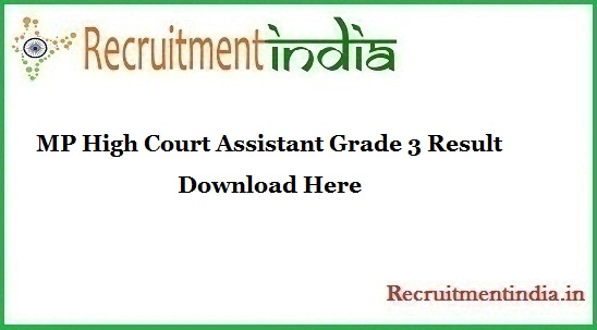 MP High Court Assistant Grade 3 Result