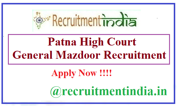 Patna High Court General Mazdoor Recruitment