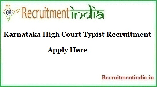Karnataka High Court Typist Recruitment