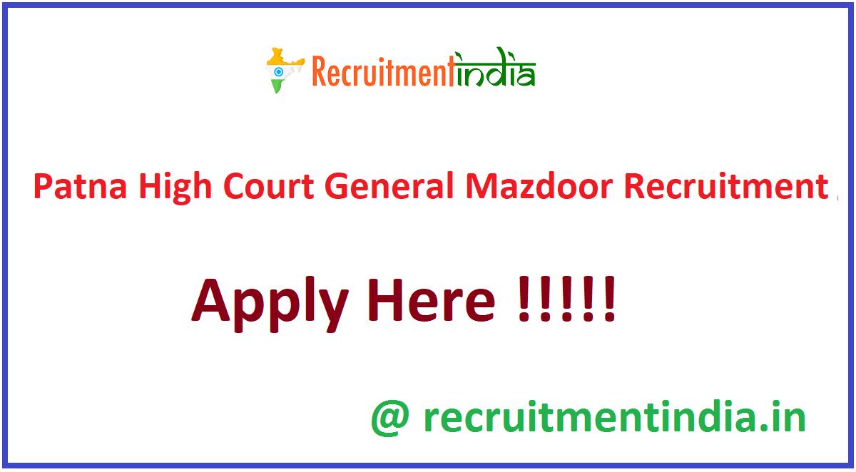Patna High Court General Mazdoor Recruitment