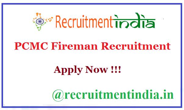 PCMC Fireman Recruitment