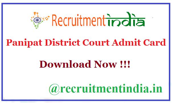 Panipat District Court Admit Card