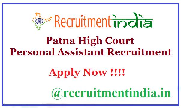 Patna High Court Personal Assistant Recruitment