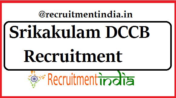 Srikakulam DCCB Recruitment