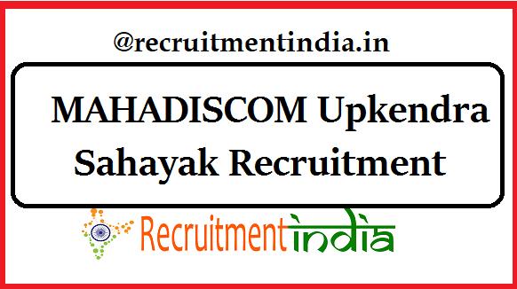 MAHADISCOM Upkendra Sahayak Recruitment
