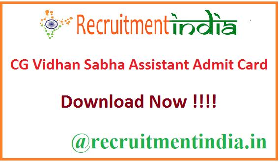 CG Vidhan Sabha Assistant Admit Card