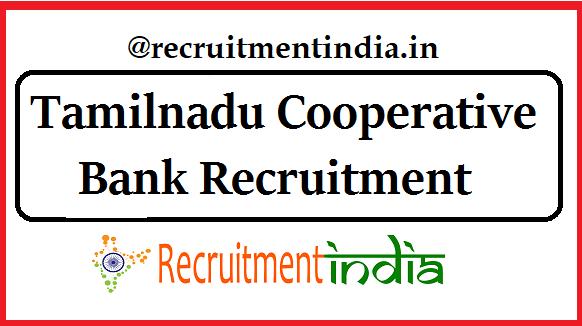 Tamilnadu Cooperative Bank Recruitment