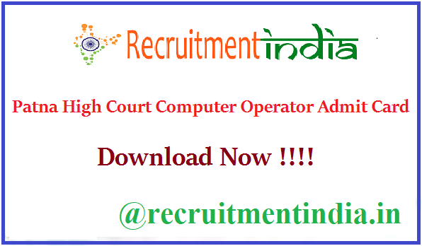 Patna High Court Computer Operator Admit Card
