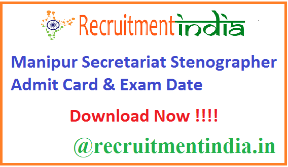 Manipur Secretariat Stenographer Admit Card