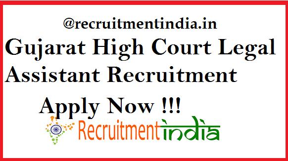 Gujarat High Court Legal Assistant Recruitment 2019