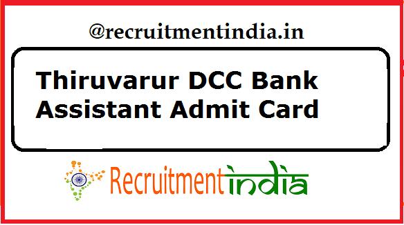 Thiruvarur DCC Bank Assistant Admit Card