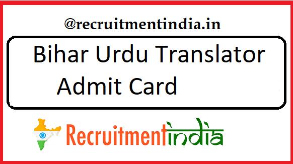 Bihar Urdu Translator Admit Card