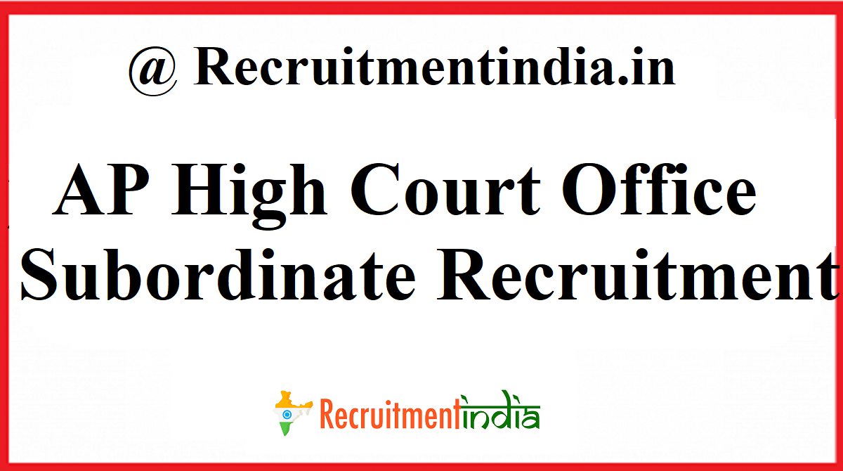 AP High Court Office Subordinate Recruitment
