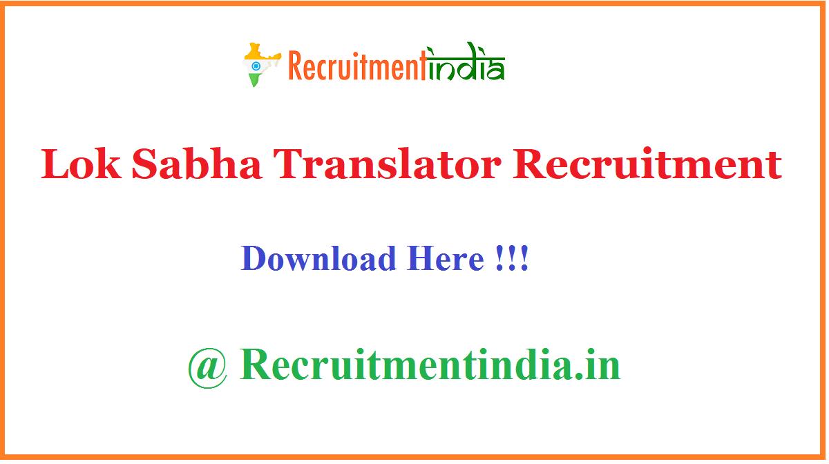 Lok Sabha Translator Recruitment