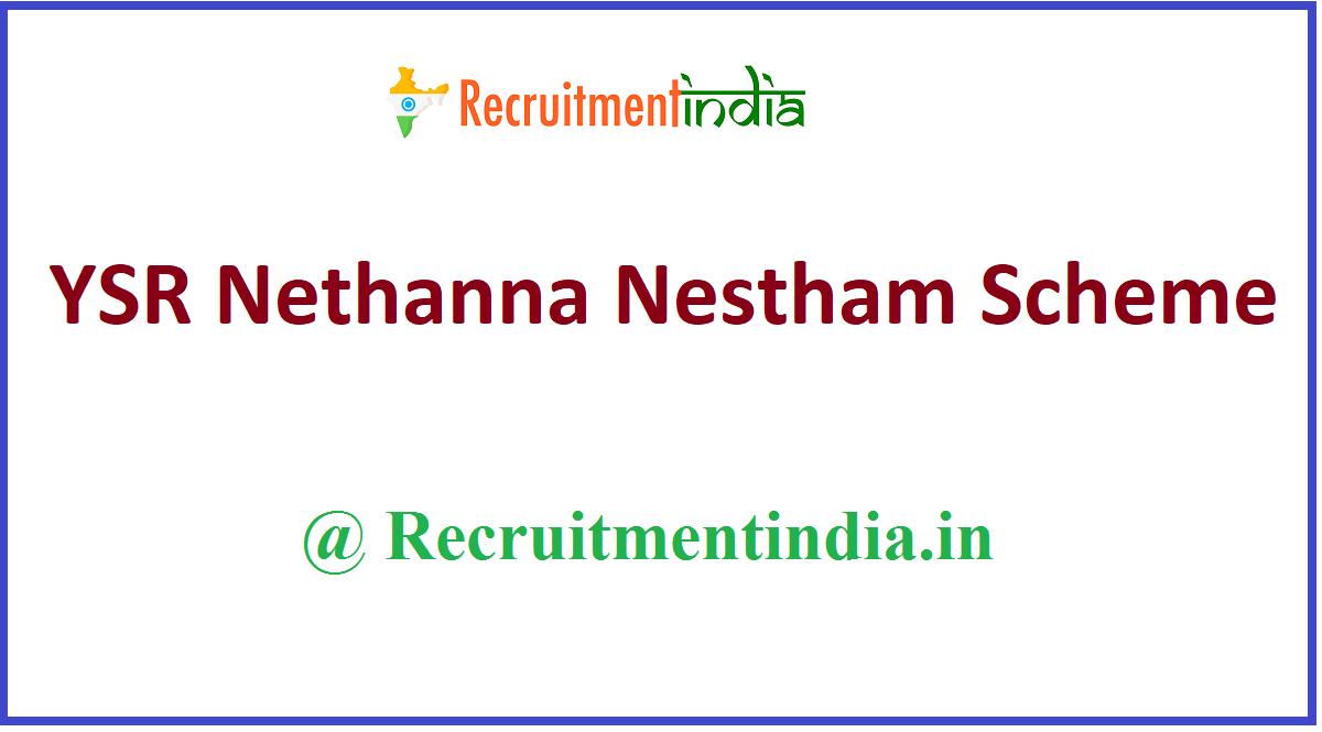 YSR Nethanna Nestham Scheme