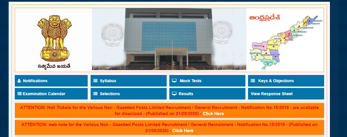 APPSC Non Gazetted Officer Answer Key