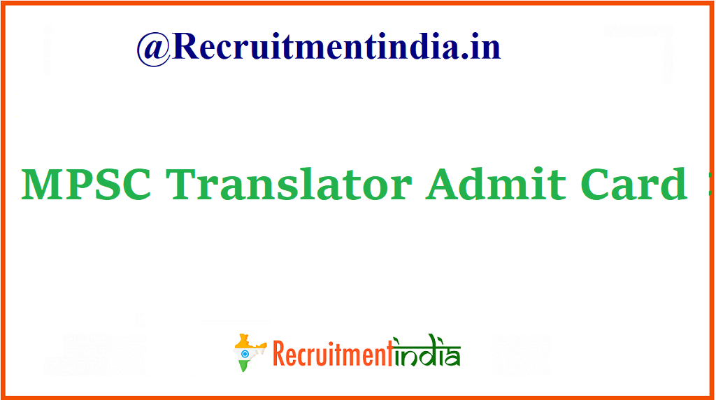 MPSC Translator Admit Card