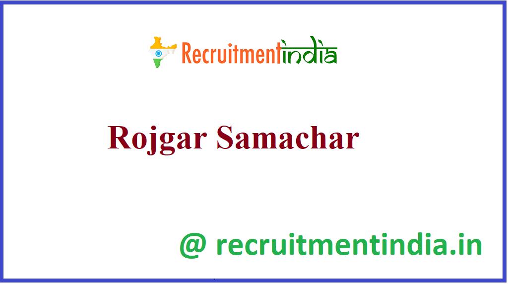 Rojgar Samachar