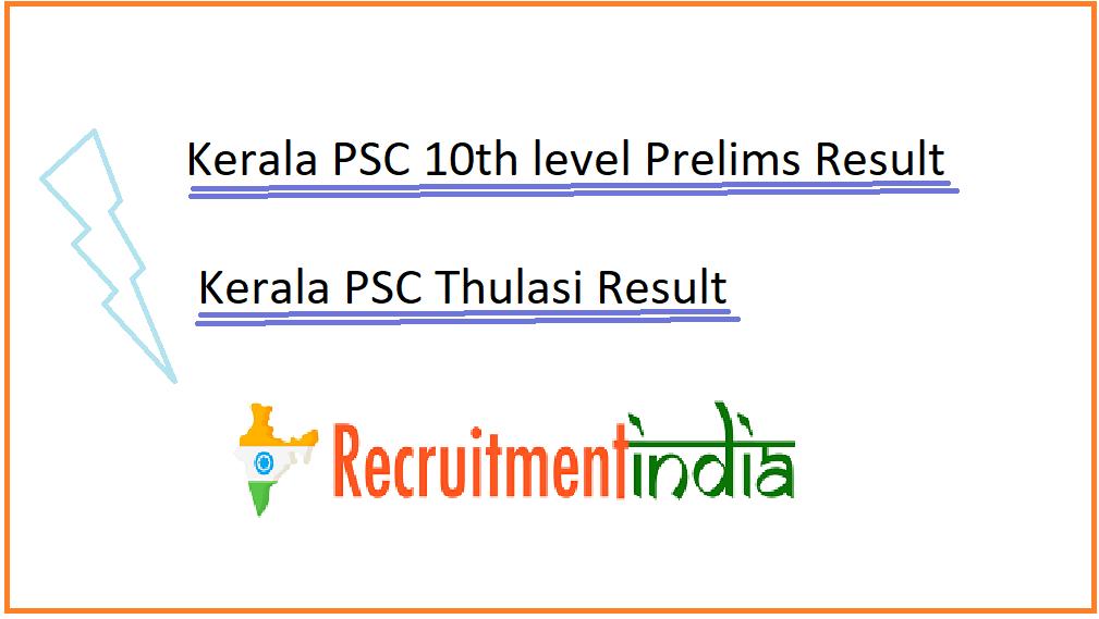 kerala psc 10th level prelims result