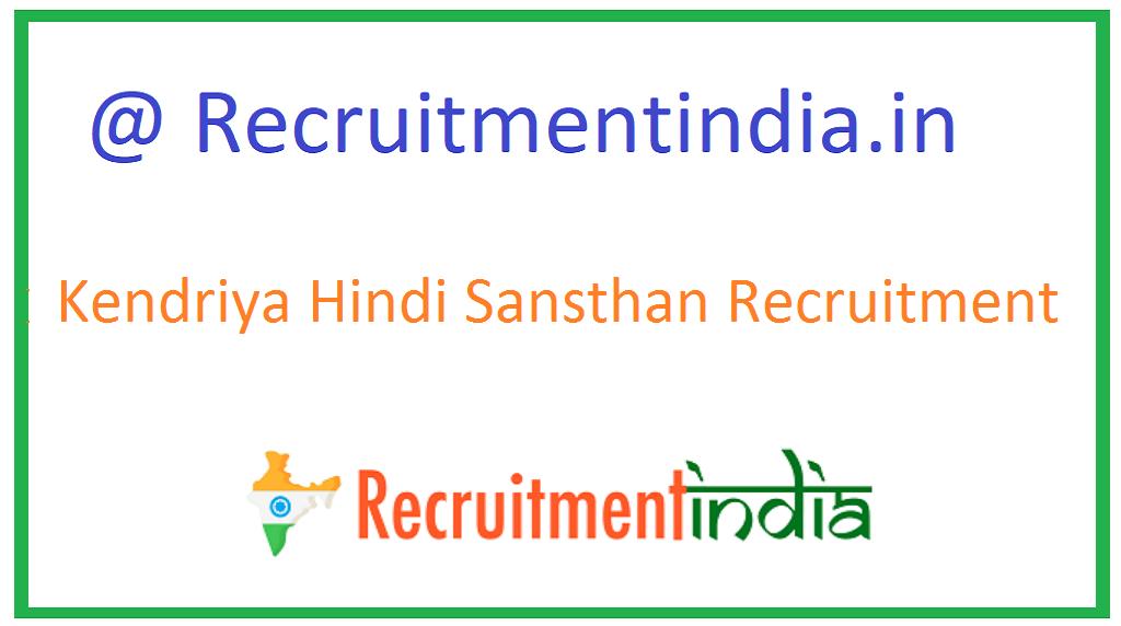 Kendriya Hindi Sansthan Recruitment